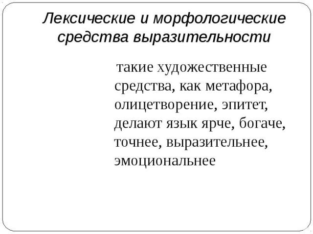 такие художественные средства, как метафора, олицетворение, эпитет, делают язык ярче, богаче, точнее, выразительнее, эмоциональнее такие художественные средства, как метафора, олицетворение, эпитет, делают язык ярче, богаче, точнее, выразительнее, э…