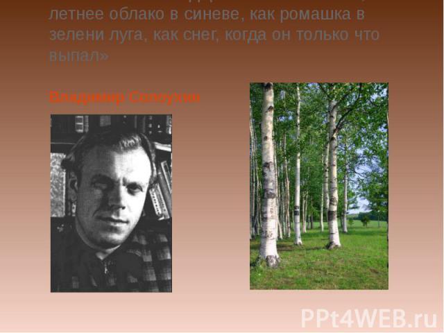 Владимир Солоухин Владимир Солоухин