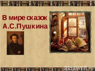 В мире сказок А.С.Пушкина