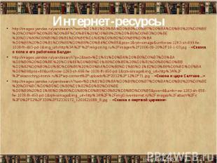Интернет-ресурсы http://images.yandex.ru/yandsearch?text=%D1%81%D0%BA%D0%B0%D0%B