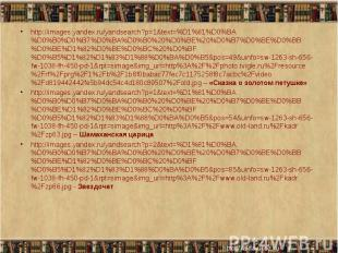 http://images.yandex.ru/yandsearch?p=1&text=%D1%81%D0%BA%D0%B0%D0%B7%D0%BA%D