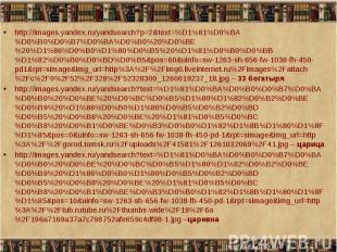 http://images.yandex.ru/yandsearch?p=2&text=%D1%81%D0%BA%D0%B0%D0%B7%D0%BA%D