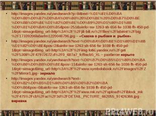 http://images.yandex.ru/yandsearch?p=8&text=%D1%81%D0%BA%D0%B0%D0%B7%D0%BA%D