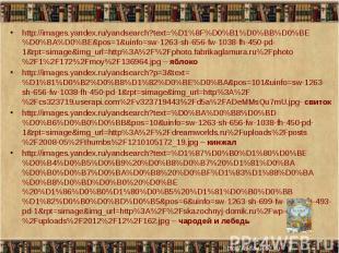 http://images.yandex.ru/yandsearch?text=%D1%8F%D0%B1%D0%BB%D0%BE%D0%BA%D0%BE&amp