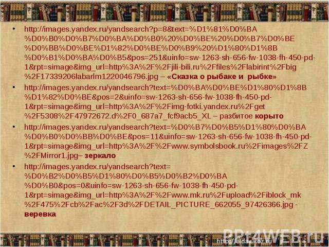 http://images.yandex.ru/yandsearch?p=8&text=%D1%81%D0%BA%D0%B0%D0%B7%D0%BA%D0%B0%20%D0%BE%20%D0%B7%D0%BE%D0%BB%D0%BE%D1%82%D0%BE%D0%B9%20%D1%80%D1%8B%D0%B1%D0%BA%D0%B5&pos=251&uinfo=sw-1263-sh-656-fw-1038-fh-450-pd-1&rpt=simage&i…