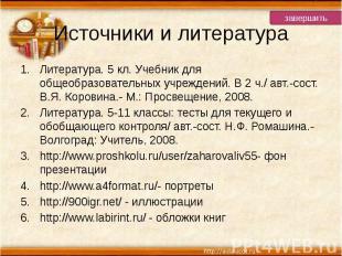 Источники и литература Литература. 5 кл. Учебник для общеобразовательных учрежде