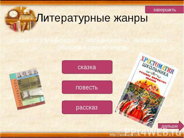 Литературные жанры 1. Занимательный рассказ о необыкновенных, вымышленных событиях и приключениях.