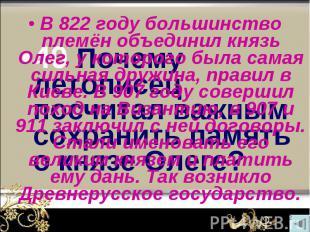 40 Почему летописец посчитал важным сохранить память о князе Олеге? 40 Почему ле