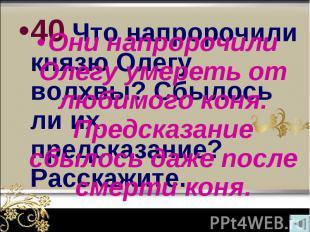 40 Что напророчили князю Олегу волхвы? Сбылось ли их предсказание? Расскажите. 4
