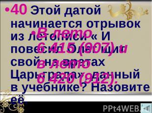 40 Этой датой начинается отрывок из летописи « И повесил Олег щит свой на вратах
