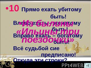 10 Прямо ехать убитому 10 Прямо ехать убитому быть! Влево ехать – женатому быть!