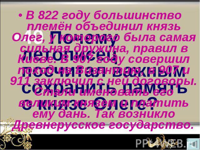 40 Почему летописец посчитал важным сохранить память о князе Олеге? 40 Почему летописец посчитал важным сохранить память о князе Олеге?