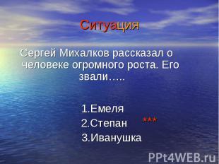 Сергей Михалков рассказал о человеке огромного роста. Его звали….. Сергей Михалк