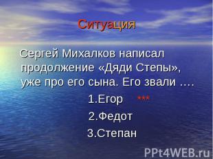 Сергей Михалков написал продолжение «Дяди Степы», уже про его сына. Его звали ….