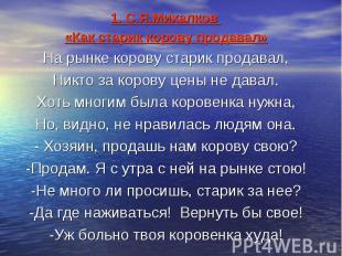 1. С.Я.Михалков 1. С.Я.Михалков «Как старик корову продавал» На рынке корову ста