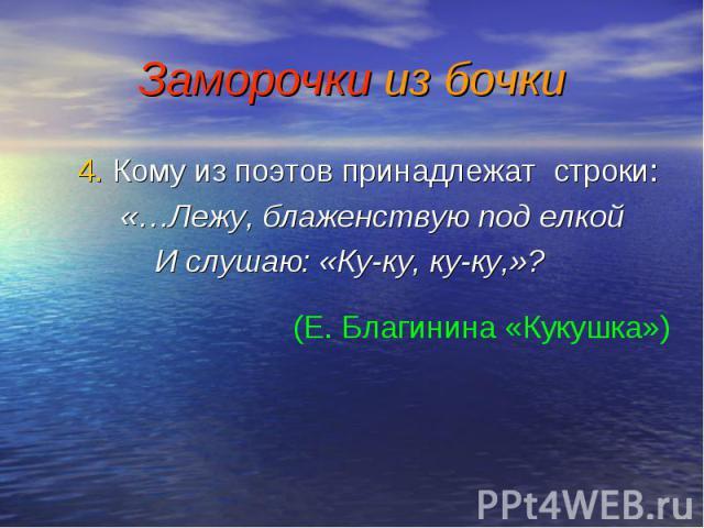4. Кому из поэтов принадлежат строки: 4. Кому из поэтов принадлежат строки: «…Лежу, блаженствую под елкой И слушаю: «Ку-ку, ку-ку,»?