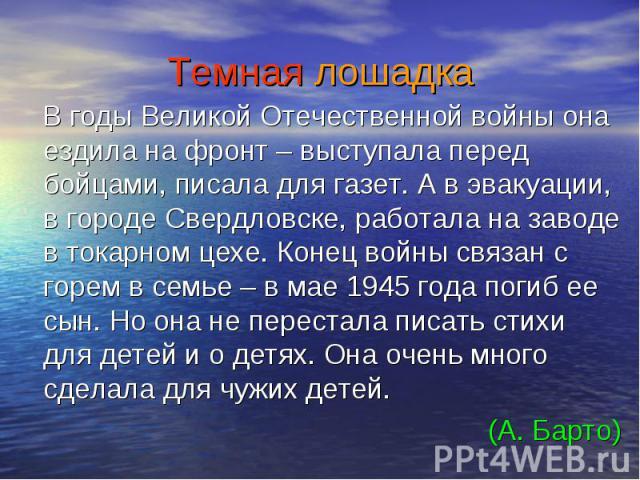 В годы Великой Отечественной войны она ездила на фронт – выступала перед бойцами, писала для газет. А в эвакуации, в городе Свердловске, работала на заводе в токарном цехе. Конец войны связан с горем в семье – в мае 1945 года погиб ее сын. Но она не…
