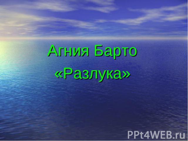 Агния Барто Агния Барто «Разлука»