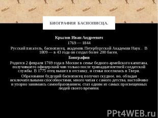 Крылов Иван Андреевич Крылов Иван Андреевич 1769 — 1844 Русский писатель, басноп