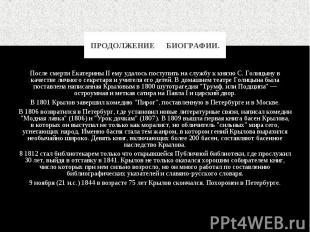 После смерти Екатерины II ему удалось поступить на службу к князю С. Голицыну в