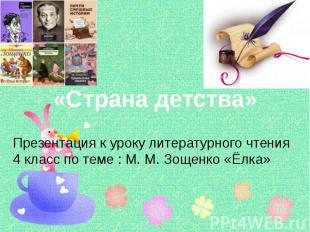 «Страна детства» Презентация к уроку литературного чтения 4 класс по теме : М. М