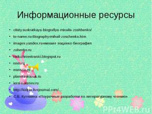 Информационные ресурсы citaty.su›kratkaya-biografiya-mixaila-zoshhenko/ to-name.