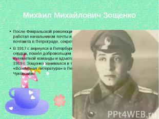 Михаил Михайлович Зощенко После Февральской революции, при Временном правительст
