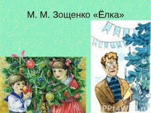 М. М. Зощенко «Ёлка»