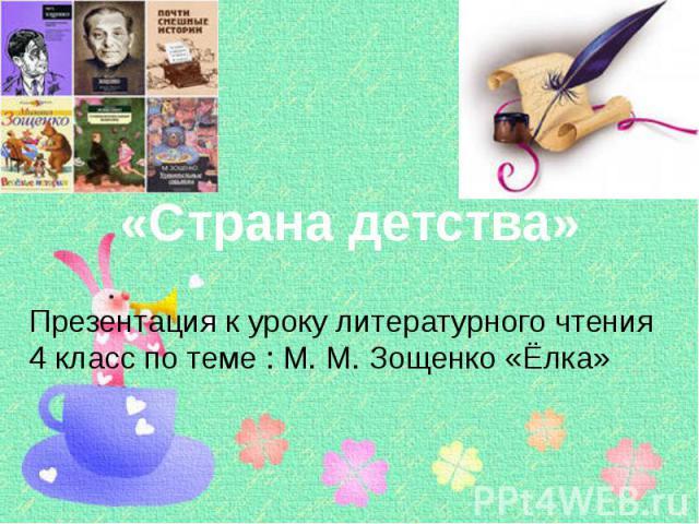 «Страна детства» Презентация к уроку литературного чтения 4 класс по теме : М. М. Зощенко «Ёлка»