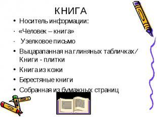 Носитель информации: Носитель информации: · «Человек – книга» · Узелковое письмо