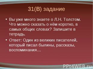Вы уже много знаете о Л.Н. Толстом. Что можно сказать о нём коротко, в самых общ
