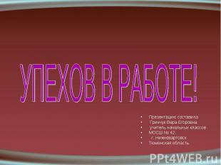 Презентацию составила Презентацию составила Гринчук Вера Егоровна учитель началь