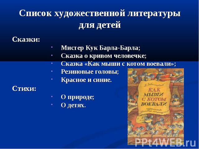 Сказки: Сказки: Мистер Кук Барла-Барла; Сказка о кривом человечке; Сказка «Как мыши с котом воевали»; Резиновые головы; Красное и синие. Стихи: О природе; О детях.