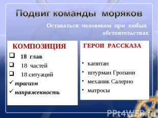 КОМПОЗИЦИЯ КОМПОЗИЦИЯ 18 глав 18 частей 18 ситуаций трагизм напряженность