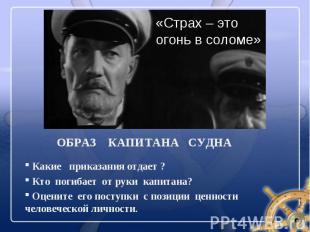 Какие приказания отдает ? Какие приказания отдает ? Кто погибает от руки капитан