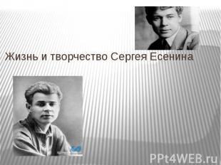Жизнь и творчество Сергея Есенина