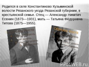 Родился в селеКонстантиновоКузьминской волостиРязанского уезда
