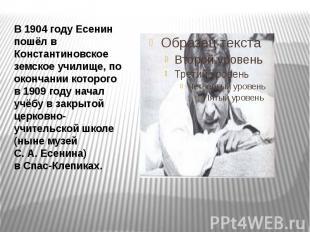 В1904 годуЕсенин пошёл в Константиновское земское училище, по оконча