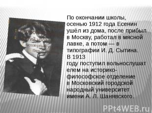 По окончании школы, осенью1912 годаЕсенин ушёл из дома, после прибыл