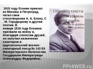 1915 году Есенин приехал из Москвы вПетроград, читал свои стихотворе