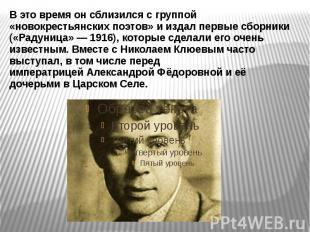 В это время он сблизился с группой «новокрестьянских поэтов» и издал первые сбор