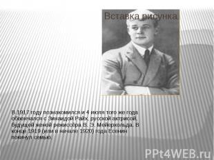 В 1917 году познакомился и4 июлятого же года обвенчался сЗинаи