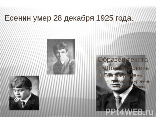 Есенин умер 28 декабря 1925 года.