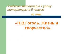 по теме: по теме: «Н.В.Гоголь. Жизнь и творчество».