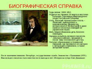 Годы жизни: 1809-1852. Годы жизни: 1809-1852. Родился на Украине 20 марта в мест