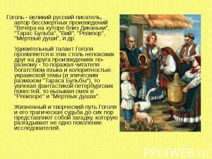 """Гоголь - великий русский писатель, автор бессмертных произведений """"Вечера н"""