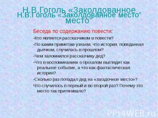 Беседа по содержанию повести: Беседа по содержанию повести: -Кто является расска