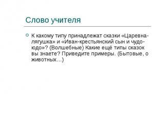 К какому типу принадлежат сказки «Царевна-лягушка» и «Иван-крестьянский сын и чу