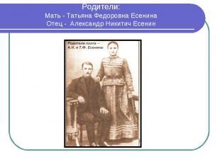 Родители Сергея были крестьянами, но вскоре им пришлось уехать на заработки в го