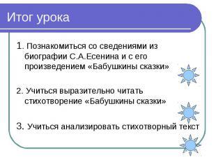 1. Познакомиться со сведениями из биографии С.А.Есенина и с его произведением «Б